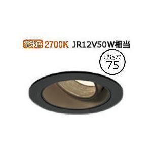 オーデリック オーデリック LEDユニバーサルダウンライト XD603128HC 調光器別売