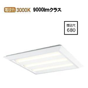 オーデリック LED埋込型ベースライト LED埋込型ベースライト LED埋込型ベースライト XL501024P4E 886