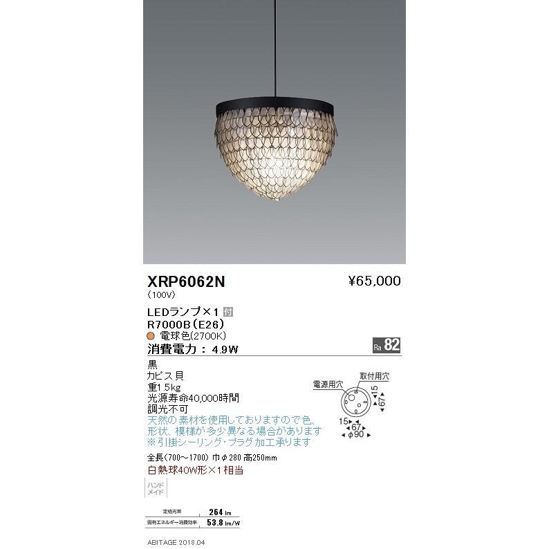 遠藤照明 洋風ペンダント XRP6062N