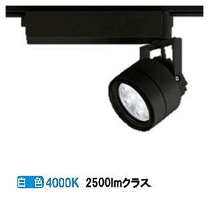 XS256292 オーデリック LEDダクトレール用スポットライト セミオーダー品