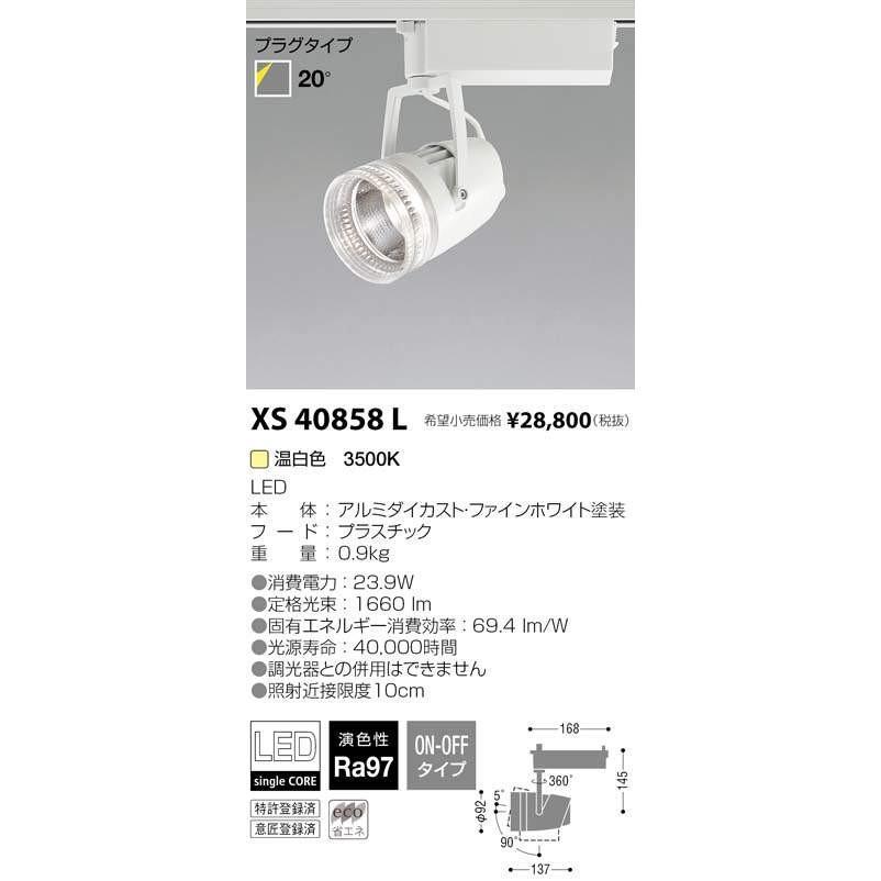 XS40858L コイズミ照明 LEDダクトレール用スポットライト