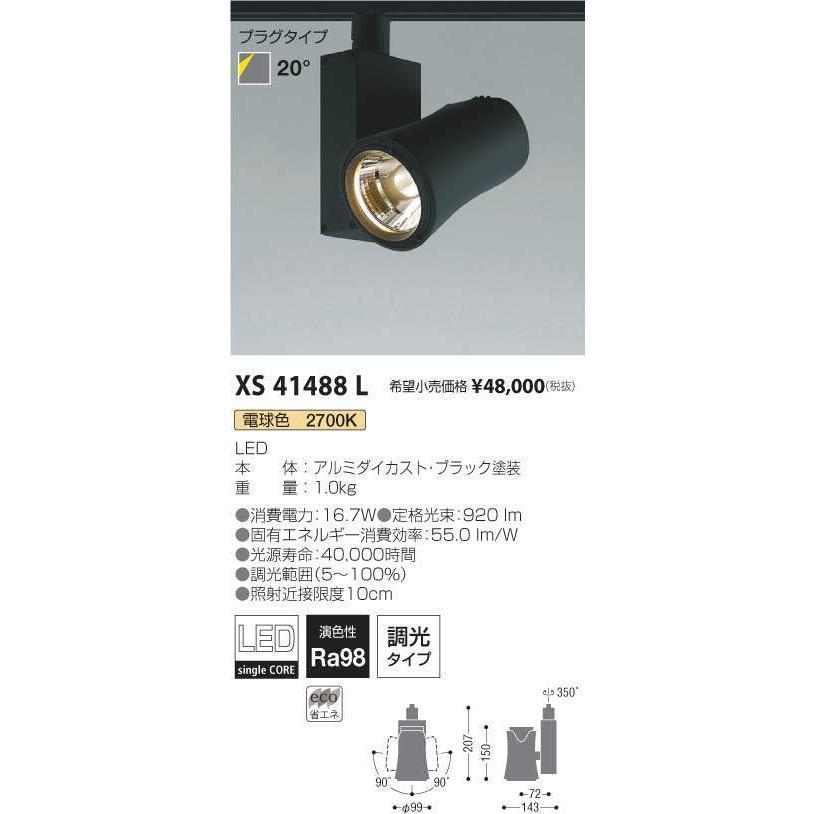 コイズミ照明 コイズミ照明 LEDダクトレール用スポット XS41488L