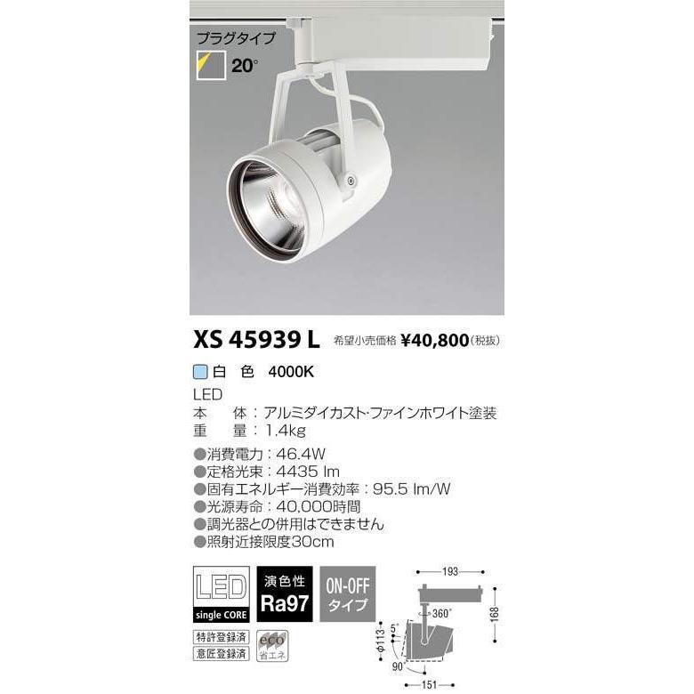 XS45939L コイズミ照明 LEDダクトレール用スポットライト