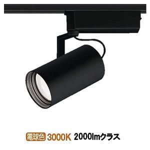 コイズミ照明 LEDダクトレール用スポットライト XS46353L 配光変換パネル別売