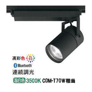 オーデリック LEDダクトレール用スポットライト XS511104HBC XS511104HBC XS511104HBC 青tooth対応 9ed