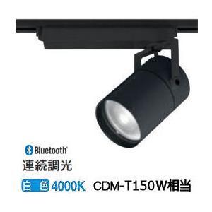 オーデリック LEDダクトレール用スポットライト 青tooth対応 青tooth対応 XS511138BC