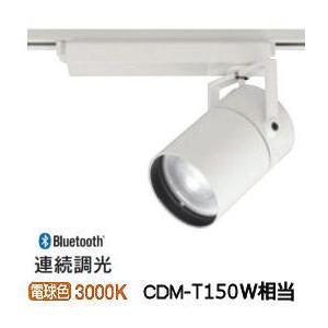 オーデリック LEDダクトレール用スポットライト 青tooth対応 XS511141BC XS511141BC