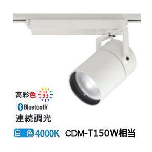 オーデリック オーデリック LEDダクトレール用スポットライト 青tooth対応 XS511143HBC