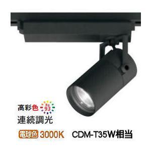 オーデリック LEDダクトレール用スポットライト XS513130HC 調光器別売