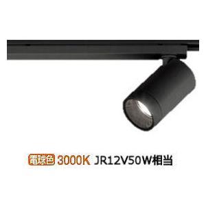 XS613106H オーデリック オーデリック オーデリック LEDダクトレール用スポットライト 非調光 88c