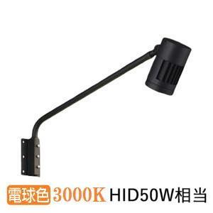 コイズミ照明 LEDアウトドアスポットライト XU44238L
