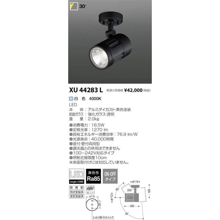 コイズミ照明 LEDアウトドアスポットライト XU44283L
