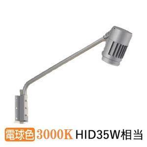 コイズミ照明 LEDアウトドアスポットライト XU44298L