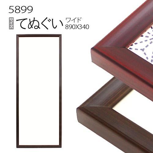 額縁 ワイド フレーム 5899 てぬぐい 長方形フレーム 10%OFF 安い 激安 プチプラ 高品質 木製 アクリル仕様 340×890mm