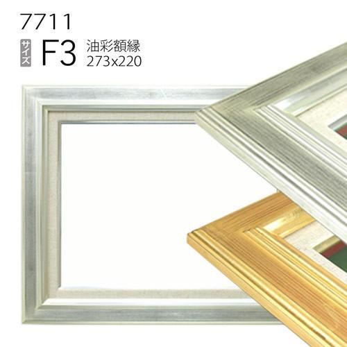 額縁 油彩額縁 7711 F3 号(273×220) (アクリル仕様・木製・油絵用額縁・キャンバス用フレーム) art-maruni