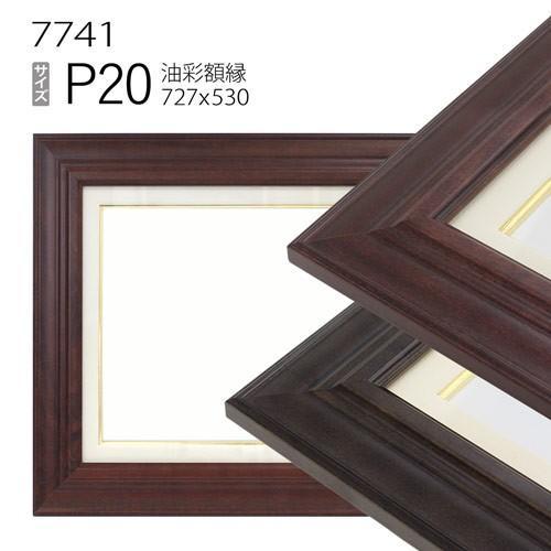 油彩額縁 7741 P20 号(727×530) (アクリル仕様・木製・油絵用額縁・キャンバス用フレーム)