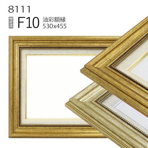 額縁 油彩額縁 8111 F10 号(530×455) (アクリル仕様・木製・油絵用額縁・キャンバス用フレーム) art-maruni
