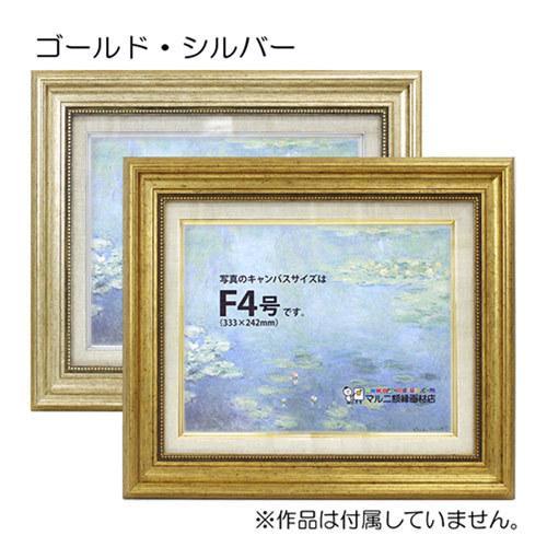 額縁 油彩額縁 8111 F10 号(530×455) (アクリル仕様・木製・油絵用額縁・キャンバス用フレーム) art-maruni 02