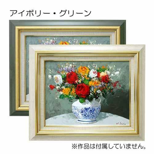 額縁 油彩額縁 8116 F6 号(410×318) (アクリル仕様・木製・油絵用額縁・キャンバス用フレーム)|art-maruni|02