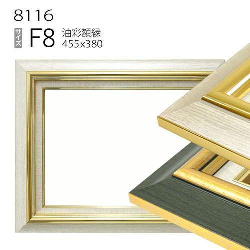 額縁 油彩額縁 8116 F8 号(455×380) (アクリル仕様・木製・油絵用額縁・キャンバス用フレーム) art-maruni