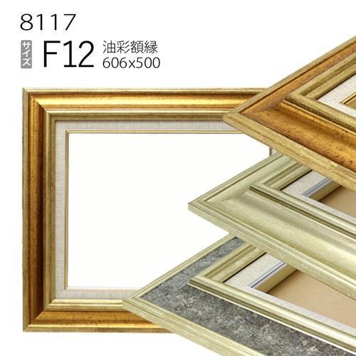 額縁 油彩額縁 8117 F12 受注生産品 号 木製 油絵用額縁 キャンバス用フレーム 在庫一掃売り切りセール アクリル仕様 606×500