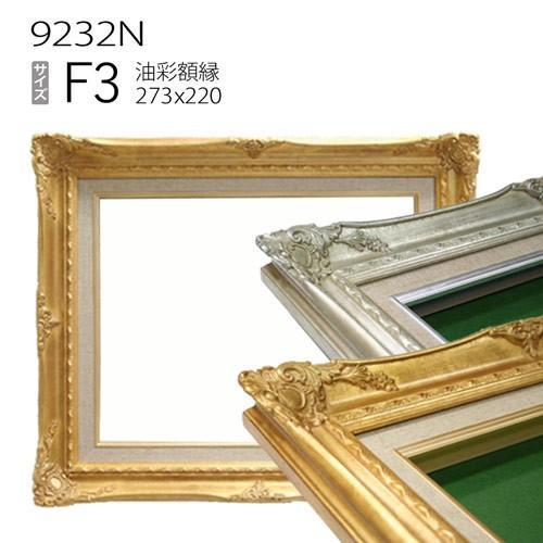 額縁 油彩額縁 9232N F3 号(273×220) (アクリル仕様・木製・油絵用額縁・キャンバス用フレーム) art-maruni