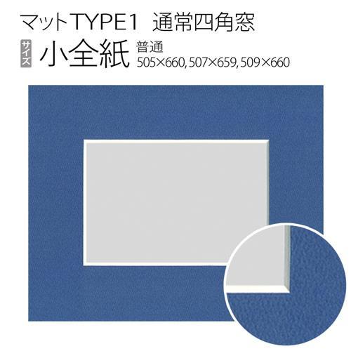 マットTYPE1 通常四角窓 小全紙 正規認証品!新規格 505×660mm 509×660mm 507×659mm 国内正規品