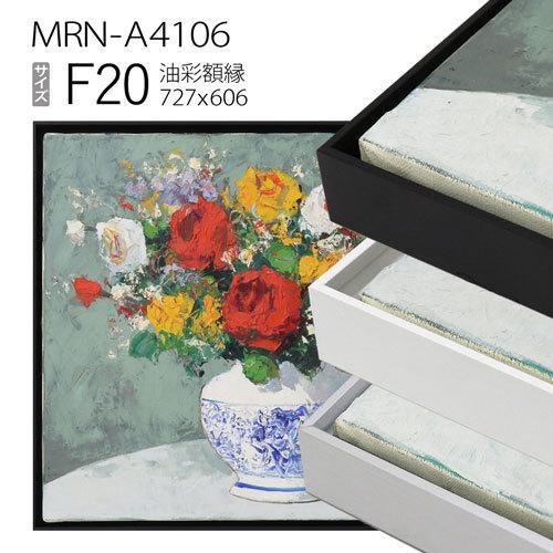 出展用仮額縁 MRN-A4106 全品送料無料 AL完売しました。 F20 号 キャンバス用フレーム アルミ製 727×606