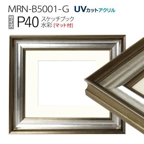 スケッチブック用額縁:MRN-B5001-G P40 (マット付-マット外寸:880×1153/窓:707×980) シルバー(UVカットアクリル)