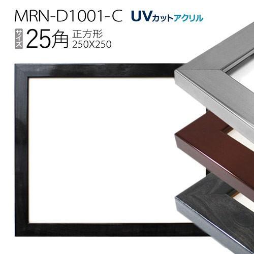 額縁 高級な MRN-D1001-C 新作送料無料 25角 250×250mm MDF製 フレーム 正方形 UVカットアクリル