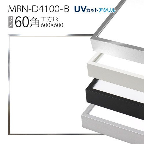 額縁 MRN-D4100-B 最安値挑戦 60角 600×600mm フレーム 正方形 即納 UVカットアクリル アルミ製