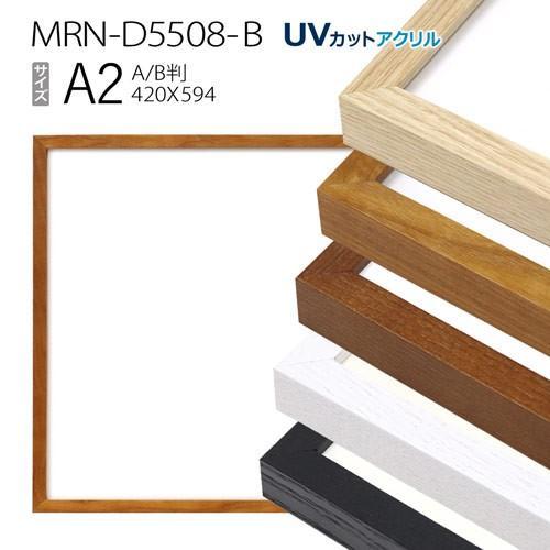 額縁 お金を節約 MRN-D5508-B A2 420×594mm お得なキャンペーンを実施中 ポスターフレーム 木製 おしゃれ AB版用紙サイズ UVカットアクリル ナチュラル