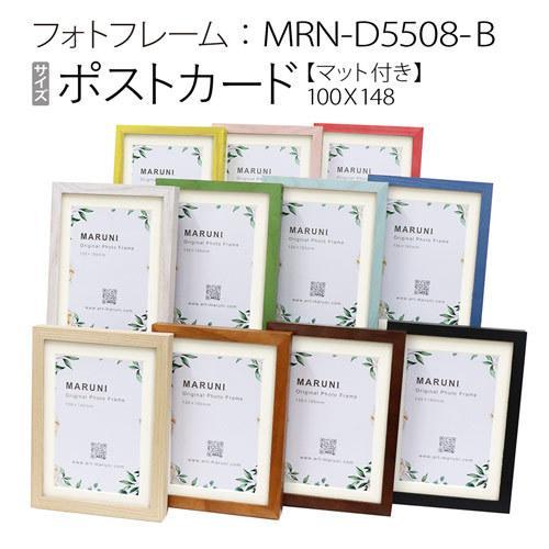 フォトフレーム:MRN-D5508-B 日本産 激安通販販売 ガラス ポストカード マット付き 木製