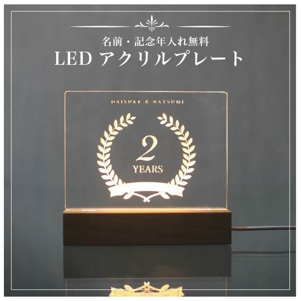 アクリル LED プレート 名前 記念年 彫刻 玄関 USB付 記念日|art-ya