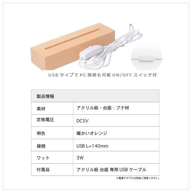 アクリル LED プレート 名前 記念年 彫刻 玄関 USB付 記念日|art-ya|02