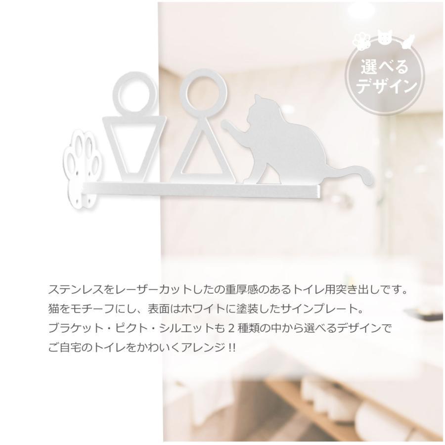 猫 トイレ 突き出し ピクト 看板 ステンレス 選べるデザイン art-ya 02
