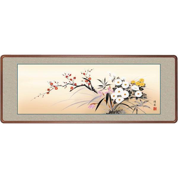 絵画 日本画 四季花・山本祥園 吉祥画 和装額 和額 和室インテリ|art1