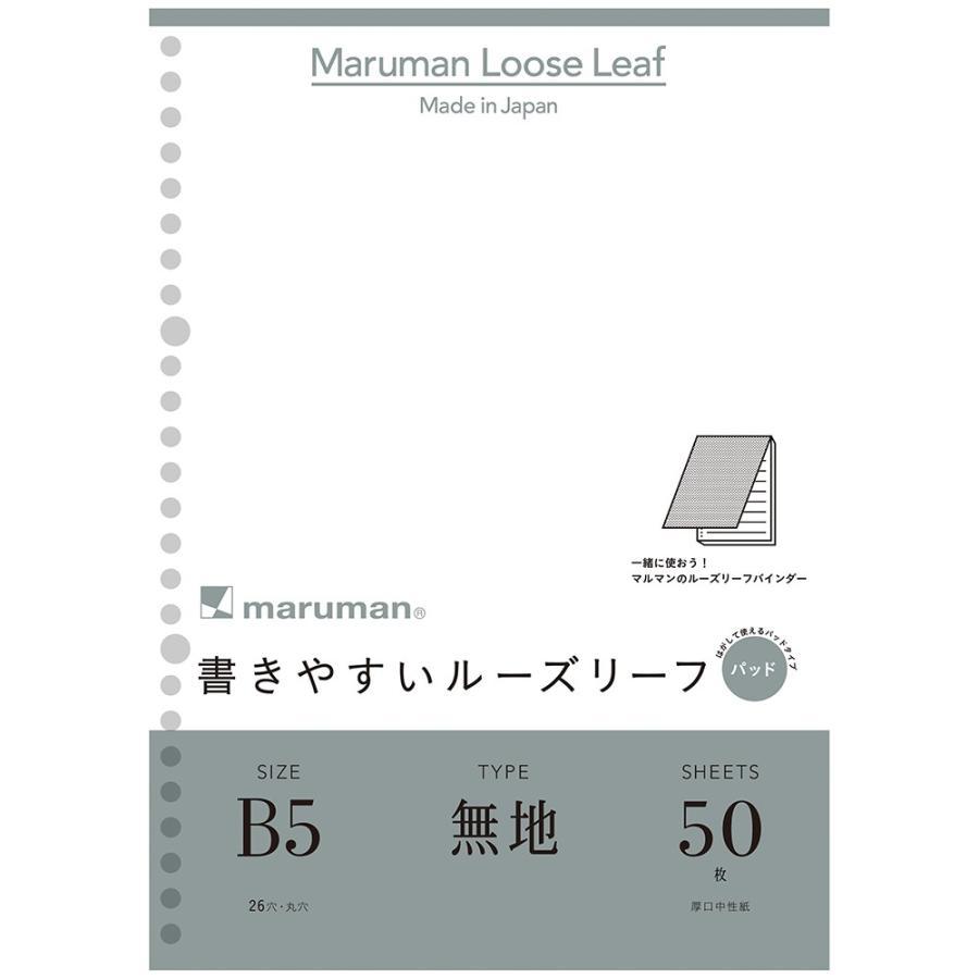 ルーズリーフ 書きやすいルーズリーフパッド B5 26穴 筆記用紙80g/m2 無地 50枚 L1206P マルマン (DM便 ネコポス2点まで) artandpaperm