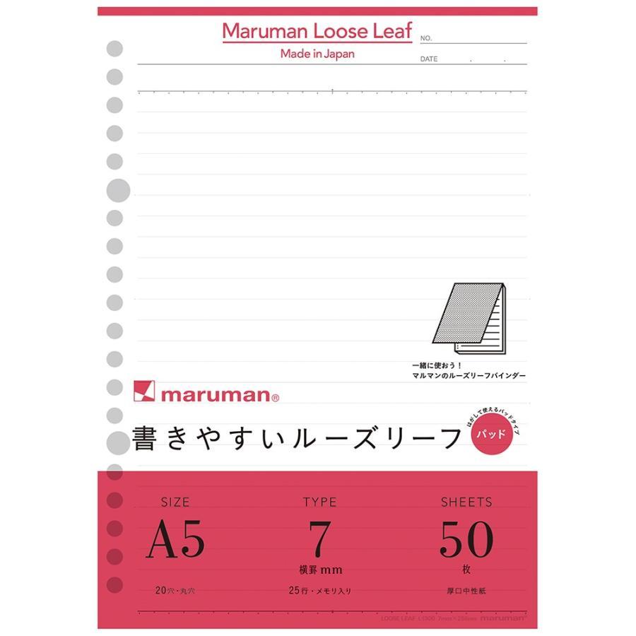 ルーズリーフ 書きやすいルーズリーフパッド A5 20穴 筆記用紙80g/m2 25行 メモリ入7mm罫 50枚 L1300P マルマン (DM便 ネコポス2点まで)|artandpaperm