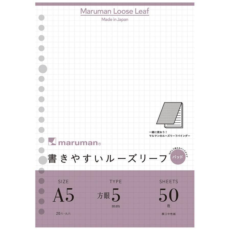 ルーズリーフ 書きやすいルーズリーフパッド A5 20穴 筆記用紙80g/m2 5mm方眼罫 50枚 L1307P マルマン (DM便 ネコポス2点まで) artandpaperm