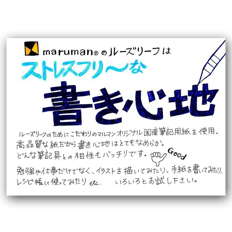 ルーズリーフ 書きやすいルーズリーフパッド A5 20穴 筆記用紙80g/m2 5mm方眼罫 50枚 L1307P マルマン (DM便 ネコポス2点まで) artandpaperm 03