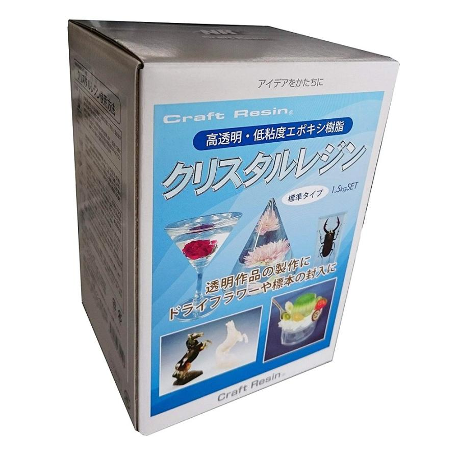 クリスタルレジン 1.5kgセット 日新レジン エポキシ樹脂 送料無料カード決済可能 エポキシ硬化物 透明 再再販 エポキシレジン