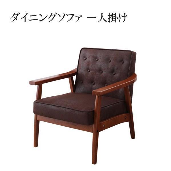 【送料無料】 激安 ダイニングソファー 人気 安い 安い 通販 格安 おすすめ ヴィンテージスタイル ベドックス ソファ 一人掛け 500024610