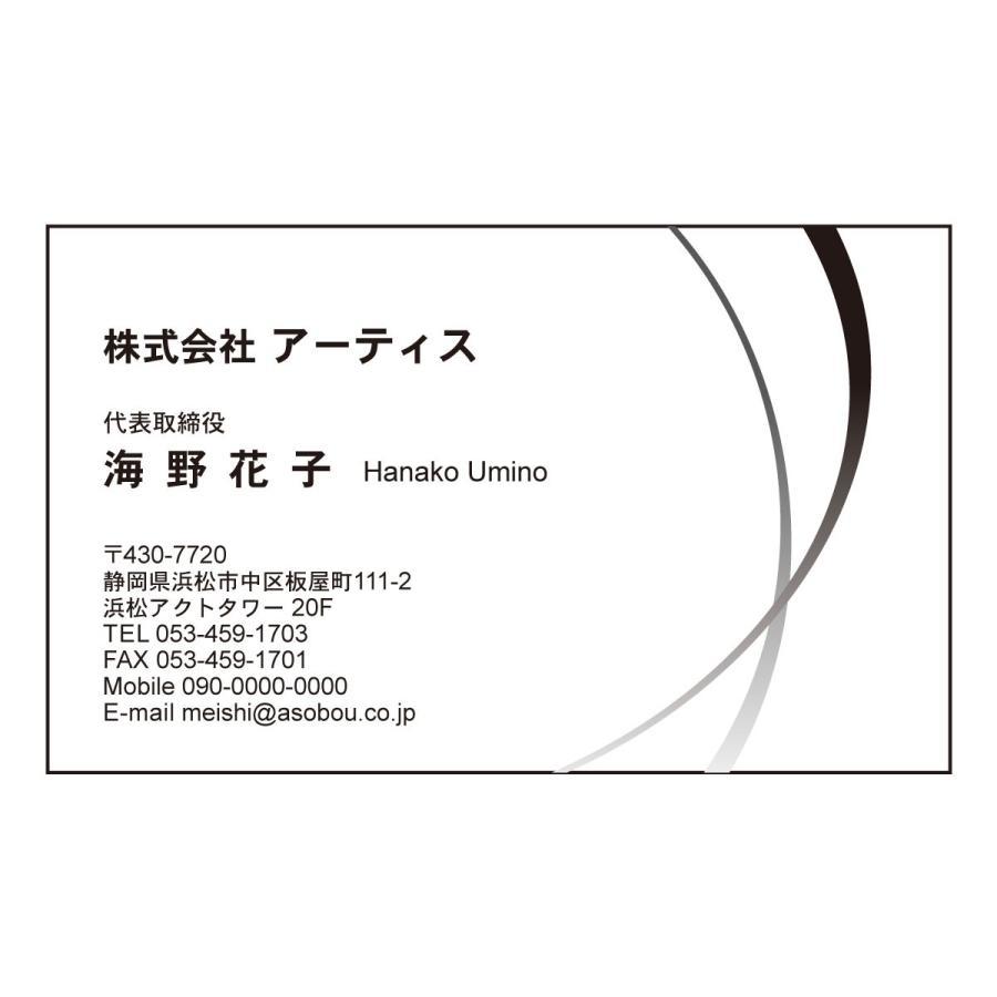 デザイン名刺 新作通販 モノクロ印刷 3332 100枚 名刺デザイン Seasonal Wrap入荷