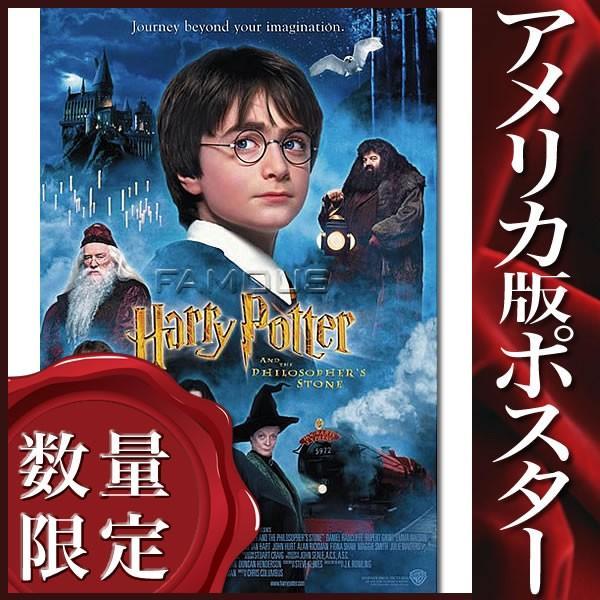 映画ポスター ハリーポッター 賢者の石 グッズ ダニエルラドクリフ グッズ /REG-DS