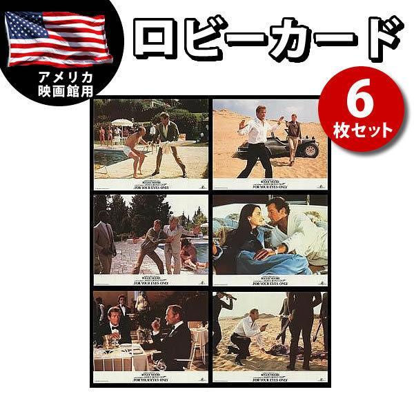 映画スチール写真6枚セット 007 ユアアイズオンリー ジェームズボンド グッズ