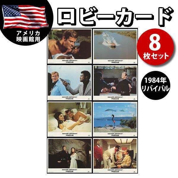 映画スチール写真8枚セット 007 死ぬのは奴らだ ジェームズボンド グッズ/ロジャームーア
