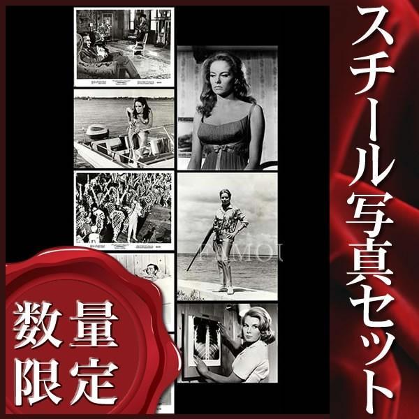 映画スチール写真8枚セット 007/サンダーボール作戦 グッズ ショーンコネリー