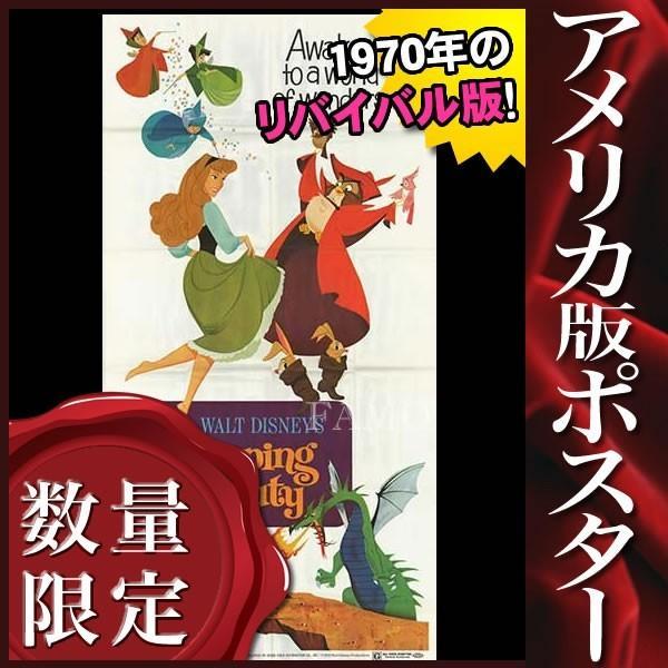 映画ポスター 眠れる森の美女 ディズニー オーロラ グッズ /特大 片面 【disney_y】