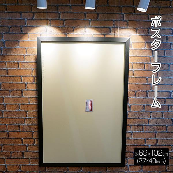 ポスターフレーム ワンシート サイズ 約69 x 102cm (27×40 inch)|artis